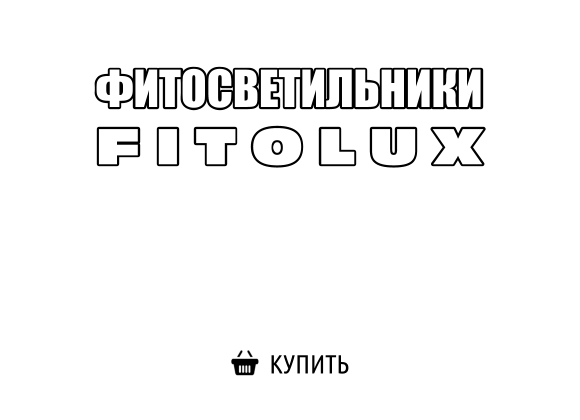 fitolux_promo_front