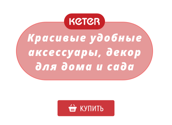 keter_promo_front